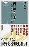 「山口組と日本 結成103年の通史から近代を読む (祥伝社新書)」販売ページヘ