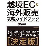 越境EC&海外販売 攻略ガイドブック