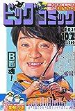 ビッグコミック 2015年 10/25 号 [雑誌]
