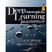 Deep Learning Javaプログラミング 深層学習の理論と実装 (impress top gear)