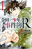 金田一少年の事件簿R / 天樹征丸 のシリーズ情報を見る