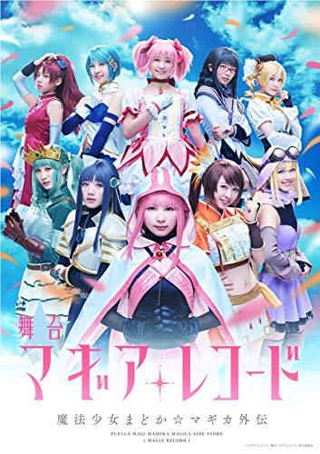 舞台「マギアレコード 魔法少女まどか☆マギカ外伝」(完全生産限定版) [DVD]