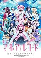 舞台「マギアレコード 魔法少女まどか☆マギカ外伝」(完全生産限定版)