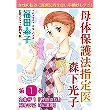 母体保護法指定医 森下光子 1 (ロマンス宣言)