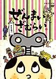 ぜんまいざむらい~おなら仙人~ [DVD]