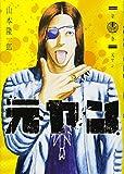 元ヤン 12 (ヤングジャンプコミックス)