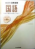 センター試験演習 国語 オリジナル全8回 (正しい解き方を身につける)