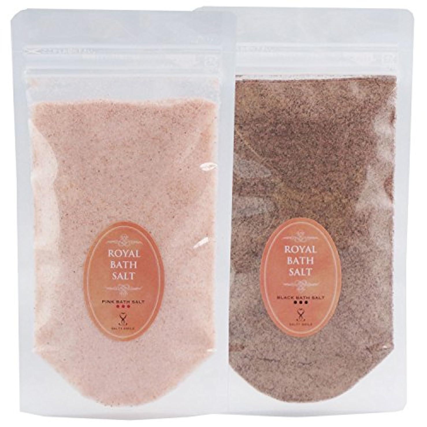 準備けがをする大人ロイヤル バスソルト ヒマラヤ岩塩 ピンク ブラック パウダー 各200g 細粒 ROYAL BATH SALT