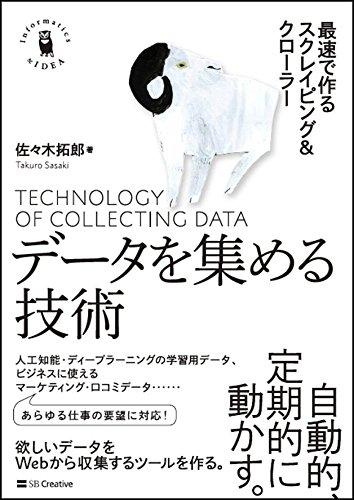 データを集める技術 最速で作るスクレイピング&クローラー