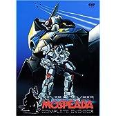 機甲創世記モスピーダ Complete BOX [DVD]