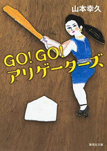GO!GO!アリゲーターズ (集英社文庫)の詳細を見る