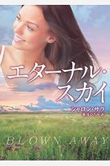 エターナル・スカイ (mirabooks) Kindle版