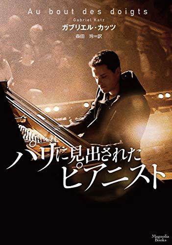 [画像:パリに見出されたピアニスト (マグノリアブックス)]