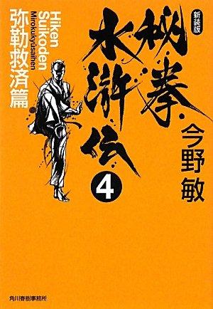 秘拳水滸伝〈4〉弥勒救済篇 (ハルキ文庫)の詳細を見る