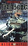 百武第17軍ライン渡河ス―大日本帝国欧州電撃作戦〈5〉 (HITEN・NOVELS)