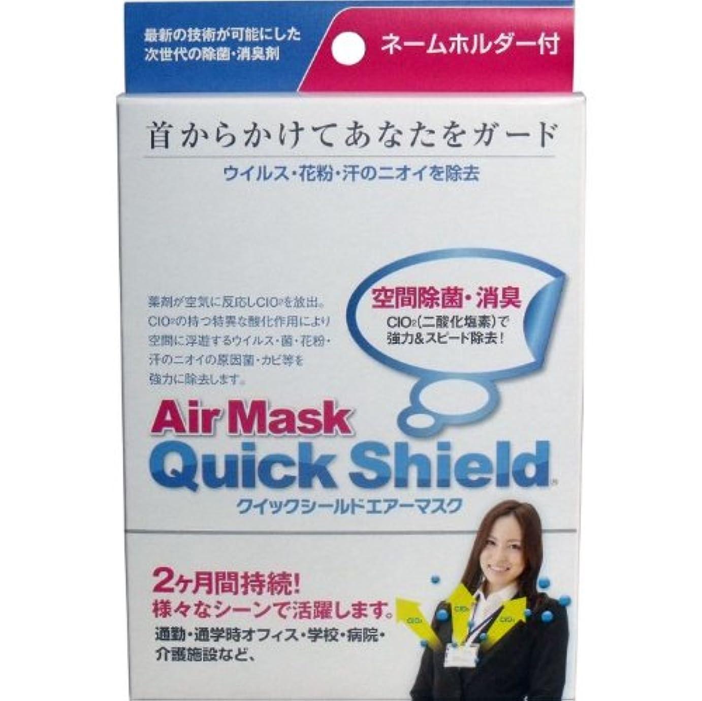 サルベージトレーダー増加する首からかけて、あなたをガード!2ヶ月間持続! 空間除菌?消臭剤!ホルダー付き