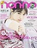 non・no(ノンノ) 2017年 10 月号 [雑誌]