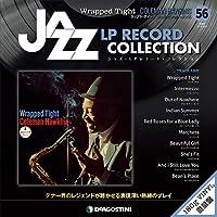 ジャズLPレコードコレクション 56号 (ラップト・タイト コールマン・ホーキンス) [分冊百科] (LPレコード付) (ジャズ・LPレコード・コレクション)