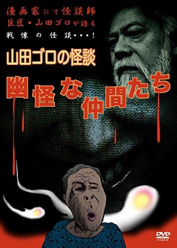 山田ゴロの怪談 幽怪な仲間たち[DVD]