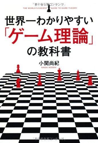 世界一わかりやすい「ゲーム理論」の教科書の詳細を見る
