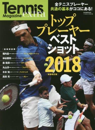 テニス トッププレーヤー ベストショット2018 (B.B....
