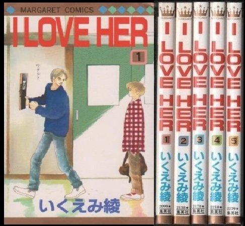 I LOVE HER 1~最新巻(マーガレットコミックス ) [マーケットプレイス コミックセット]