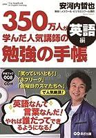 CD付 350万人が学んだ人気講師の勉強の手帳 英語編 (手帳ブック)