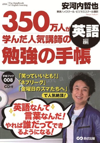 CD付 350万人が学んだ人気講師の勉強の手帳 英語編 (手帳ブック)の詳細を見る