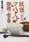 妖怪アパートの幽雅な食卓 るり子さんのお料理日記 (YA! ENTERTAINMENT)
