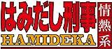 はみだし刑事情熱系 PART7 コレクターズDVD<デジタルリマスター版>