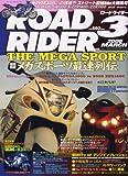 ROAD RIDER (ロードライダー) 2008年 03月号 [雑誌]