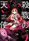 殺戮の天使 9 (MFコミックス ジーンシリーズ)