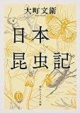 日本昆虫記 (角川ソフィア文庫)