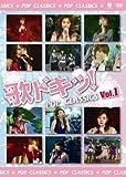 歌ドキッ!〜POP CLASSICS〜 Vol.1