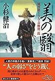美の翳 風烈廻り与力・青柳剣一郎 (祥伝社文庫)