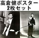 高倉健 ポスター 2枚組 TX-6092-6093