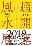 超開運風水暦 2019年版──年・月の吉凶方位盤、吉日と凶日がひと目でわかる風水カレンダー、3...