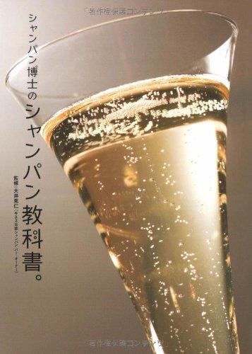 シャンパン博士のシャンパン教科書。