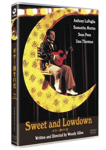 ギター弾きの恋 ―デジタル・レストア・バージョン― [DVD]の詳細を見る