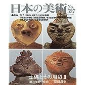 土偶とその周辺2(縄文後期-晩期) 日本の美術 第527号 (527)