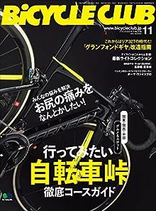 [雑誌] BiCYCLE CLUB (バイシクルクラブ) 2016年11月号
