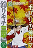釣りキチ三平 クラシック 毛バリの神サマ (プラチナコミックス)