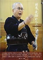 剣道「先師からの伝言」〈下巻〉