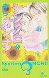 シンクロオンチ! 5 (クイーンズコミックス) 画像