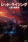 レッド・ライジング―火星の簒奪者 (ハヤカワ文庫 SF フ 21-1) (ハヤカワ文庫SF)