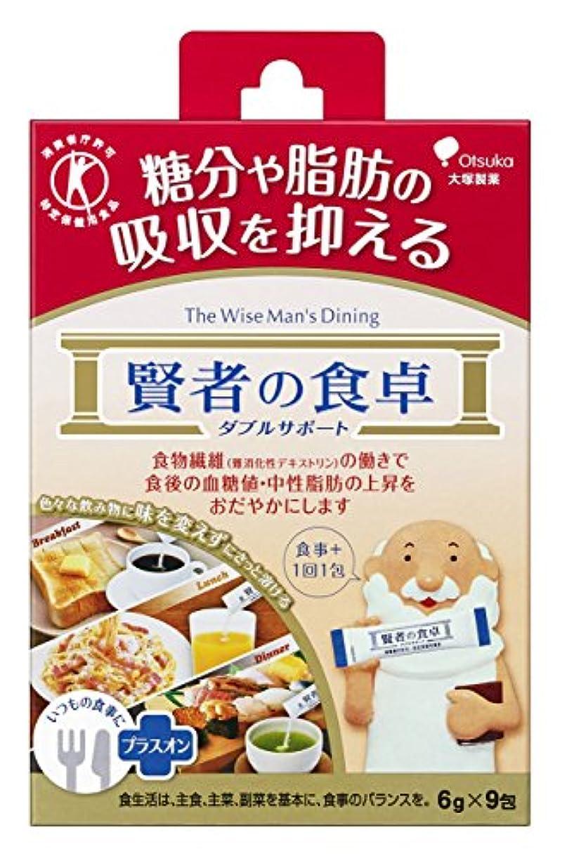 慈善告発者安らぎ大塚製薬 賢者の食卓ダブルサポート6gx9包【特定保健用食品】