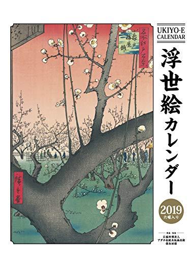 浮世絵カレンダー 2019 (インプレスカレンダー2019)