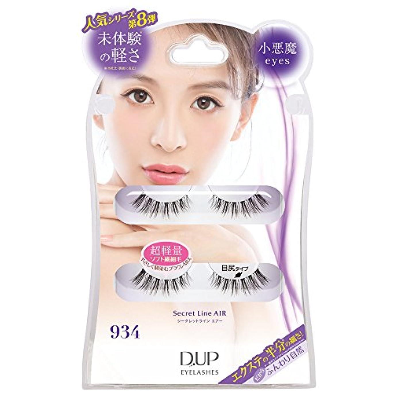 全体に慣習主張ディーアップ シークレットラインエアー 934 小悪魔eyes