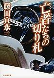 亡者たちの切り札 (祥伝社文庫)