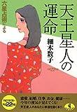平成22年版 六星占術による天王星人の運命 (ワニ文庫)